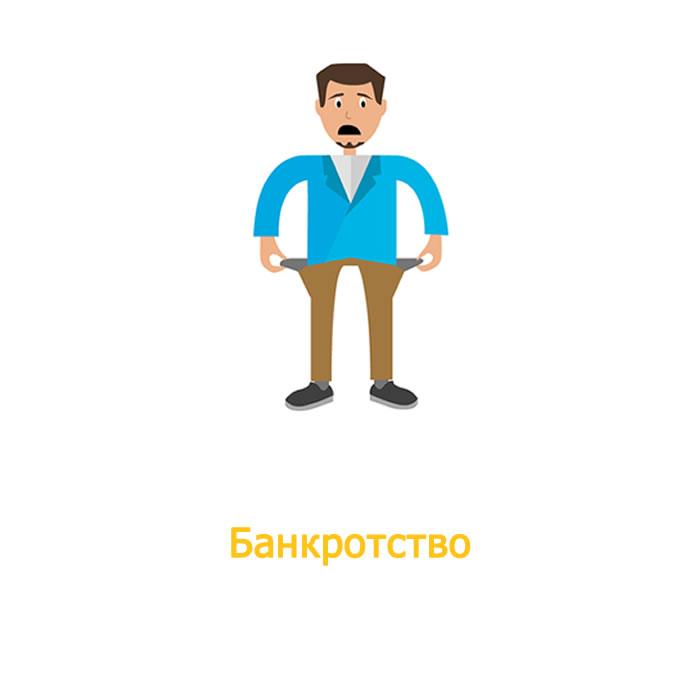 Банкротсво