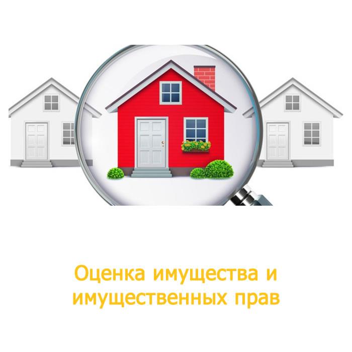 Оценка имущества и имущественных прав